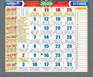 October 2020 Calendar Telugu